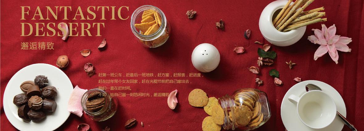 食品类网店店招背景素材