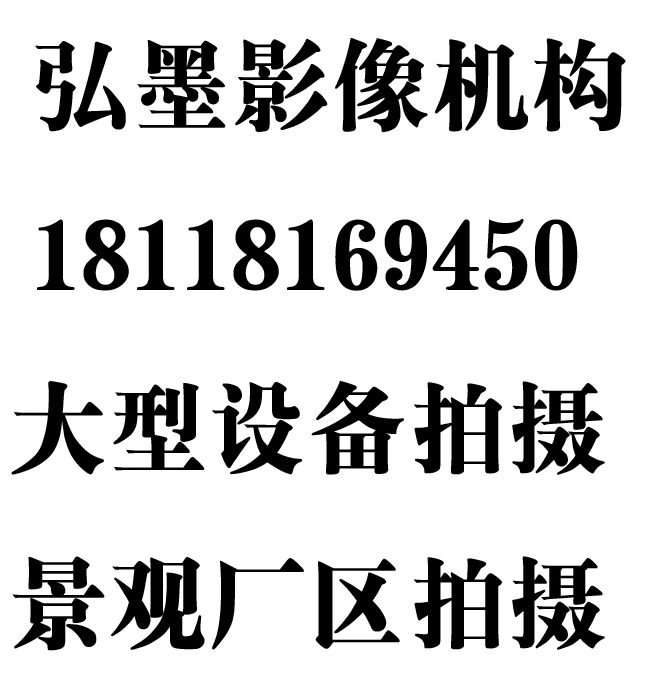 弘墨商业摄影机构——景观厂区拍摄类